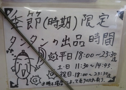 rs-fuujin7.jpg