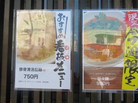 tc-katsura2.jpg