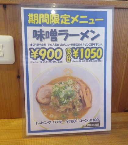 y-miso1.jpg