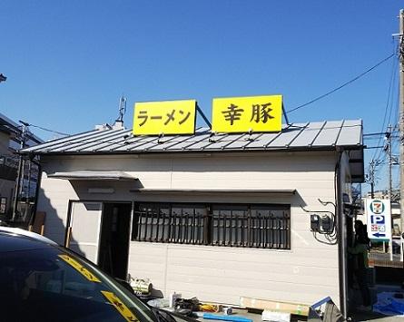 yukibuta1.jpg