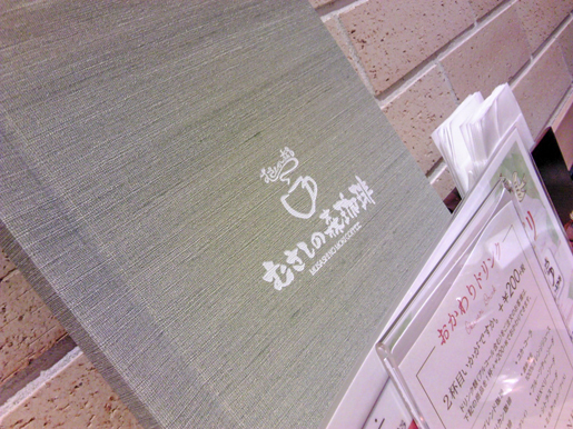 301222_MusashinoMoriCoffee.jpg