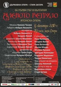 扇の的ブルガリア公演