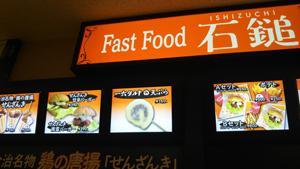 一六タルトの天ぷら1