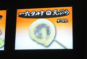 一六タルトの天ぷら2