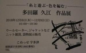 多田羅久江作品展2