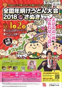 年明けうどん大会2018inさぬき1