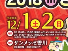 年明けうどん大会2018inさぬき6