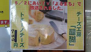チーズ売り場の衝撃2