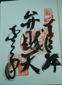 平成最後の国分寺5