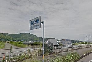 源氏橋義経橋1