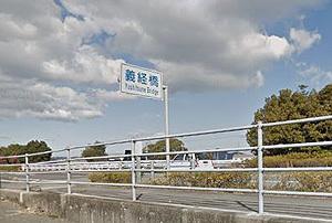 源氏橋義経橋2