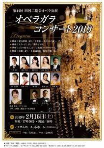 オペラガラコンサート2019