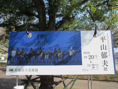 平山郁夫展3