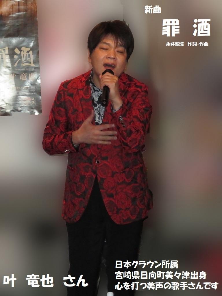 日本クラウン叶竜也さんと(1)