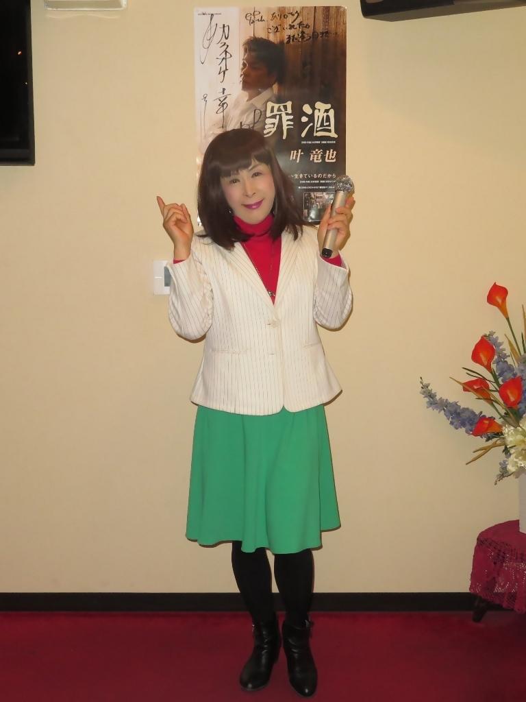 赤セータ緑スカ白ジャケカラオケ(1)