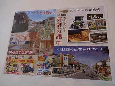 ■羽倉崎の秋イベント01