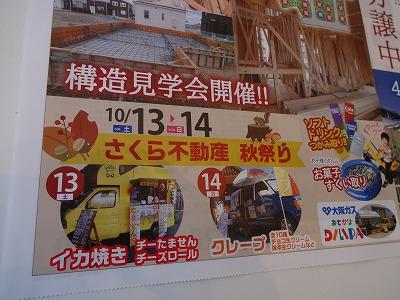 ■羽倉崎の秋イベント02