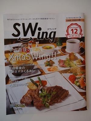 雑誌Swing01