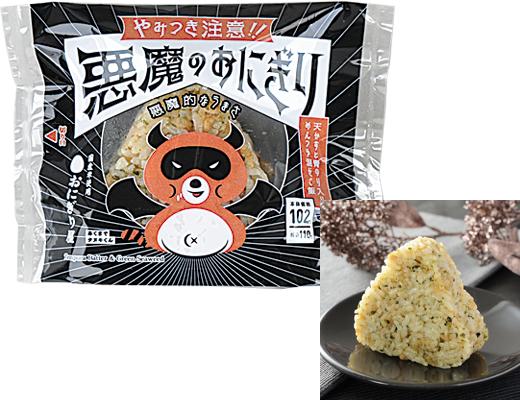 2018-12-07 悪魔のおにぎり.png