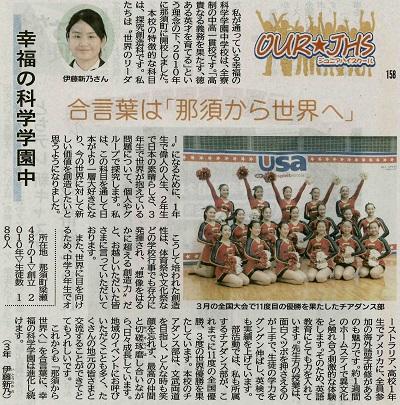 2018年05月27日 下野新聞