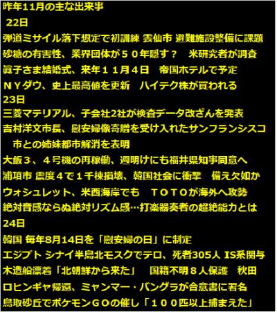 1122oko_convert_20181122080845.png