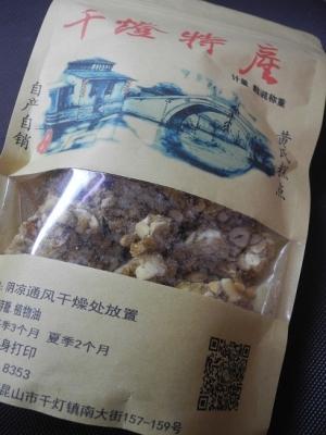 20181110上海お土産菓子