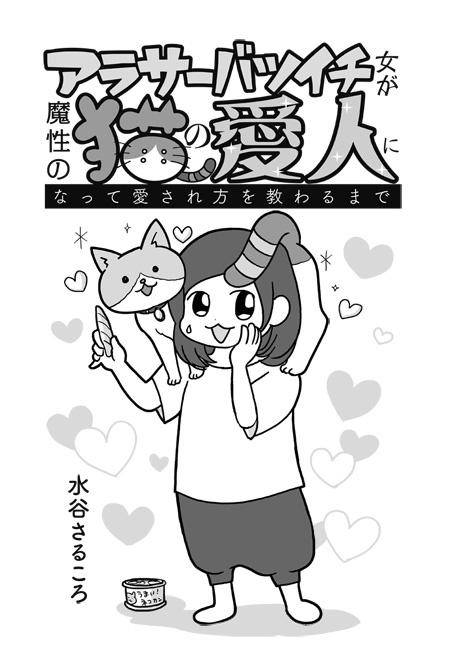 猫愛人カバー450