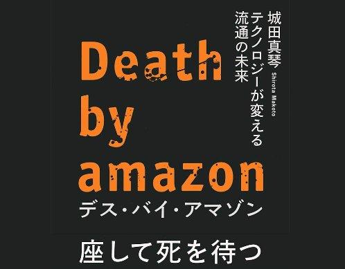 Death amazon