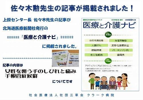 Dr_sasaki_iryoutokaigo_2.jpg