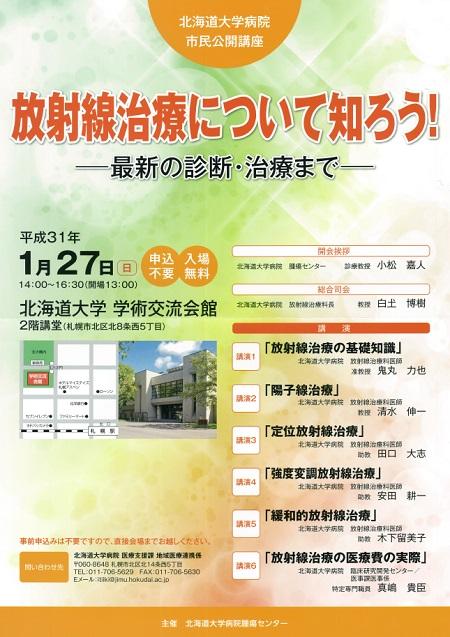 koukaikouza20190127.jpg