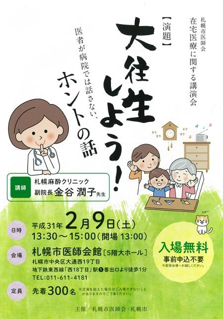 koukaikouza20190209.jpg