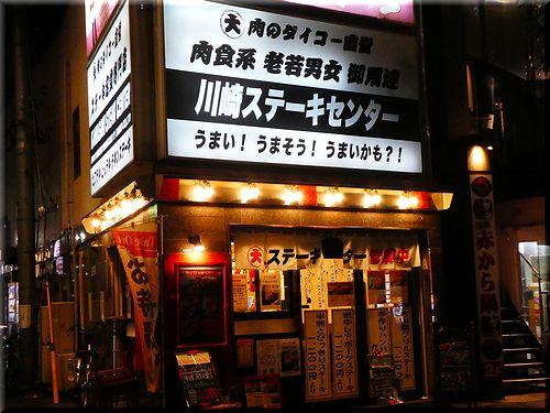 steakcenter1