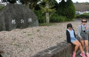 旭公園冒険1
