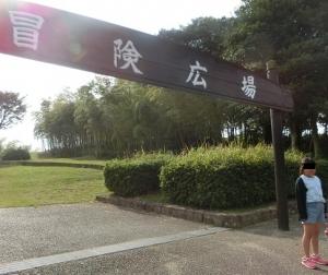 旭公園冒険2-1