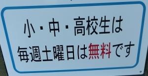 金沢動物初回3-1