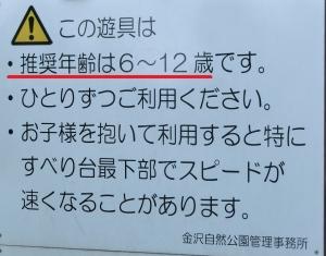 金沢自然公園13