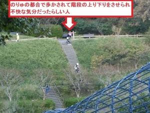金沢自然公園2-0-1
