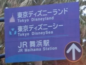 浦安総合公園1