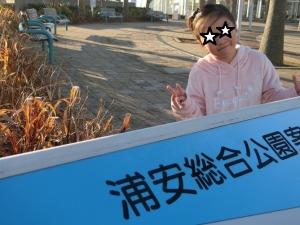 浦安総合公園4