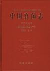 中国真菌誌第57巻