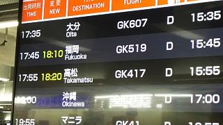 20180907成田空港(その1)