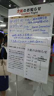 20180907成田空港(その2)