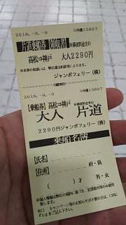20180909高松(その6)