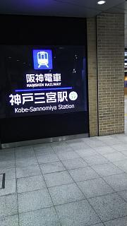 20180910三ノ宮~梅田~京都(その1)