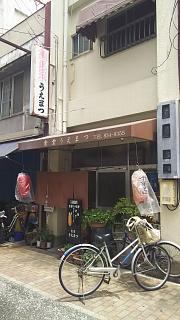 20180618植松食堂(その6)