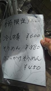 20180618植松食堂(その7)