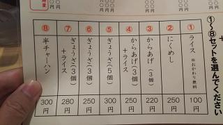 20180618中華そば 若松(その2)