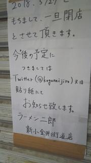 20180623ラーメン二郎新小金井街道店(その3)