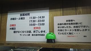 20180623ラーメン二郎新小金井街道店(その18)