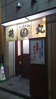 20180726鶴丸(その1)